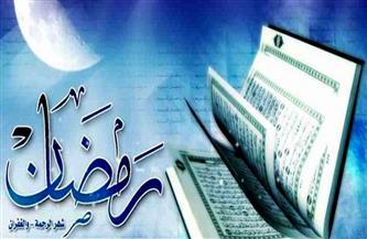 «إلا الصيام فإنه لي» .. رمضان شهر خلقه القرآن