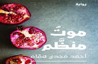 """""""موت منظم"""".. رواية جديدة للكاتب أحمد مجدي همام"""