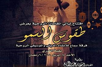 """""""طقوس السمو"""".. أول احتفالات التنمية الثقافية في رمضان"""