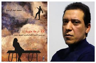 """""""22 درجة مئوية"""" رواية جديدة للكاتب محمد عبدالرحيم"""