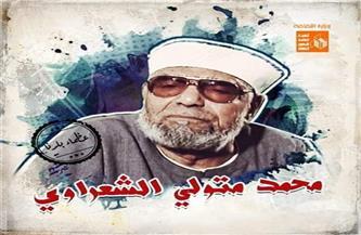 """""""قصور الثقافة"""" تحتفي بالذكرى 110 لميلاد الشيخ محمد متولي الشعراوي"""