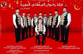 الأهلي ينظم 3 حفلات لفرقة المرعشلي للإنشاد الديني