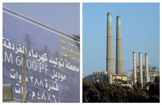 البيئة تحكم سيطرتها على انبعاثات مداخن محطتى كهرباء جنوب حلوان والغردقة