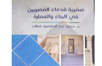 """""""عبقرية القدماء المصريين فى البناء والعمارة"""".. أحدث إصدارات هيئة الكتاب"""