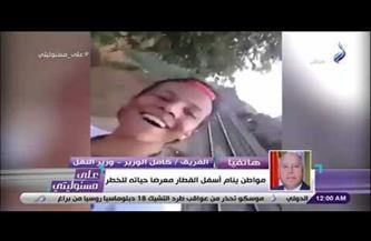 وزير النقل عن نوم شاب أسفل القطار: «بندور عليه.. وهنجيبه مش هنسيبه»   فيديو