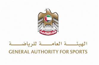 """غدا.. الهيئة العامة للرياضة تعلن عن مبادرة """"رياضة الإمارات في 50 عاما"""""""