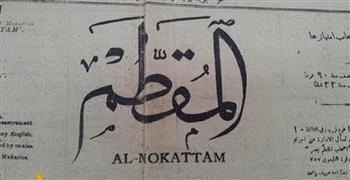 133 عامًا على صدور جريدة المقطم.. صوت الاحتلال الإنجليزي في مصر