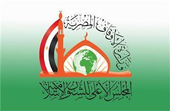 «الأعلى للشئون الإسلامية» يشارك في معرض الكتاب الرمضاني بالتعاون مع الهيئة العامة للكتاب
