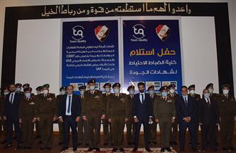 القوات المسلحة تنظم احتفالية لحصول كلية الضباط الاحتياط على شهادات الاعتماد الدولية «الأيزو»