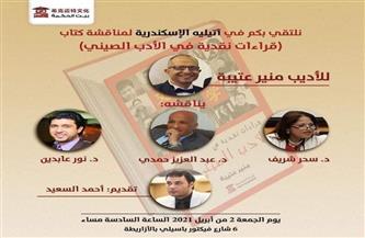 """منير عتيبة يناقش """"قراءات نقدية في الأدب الصيني"""" بالإسكندرية.. الليلة"""