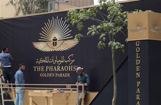 غدًا.. انطلاق فعاليات موكب نقل المومياوات الملكية من التحرير إلى الفسطاط