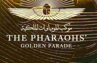 اليوم.. انطلاق فعاليات موكب نقل المومياوات الملكية من التحرير إلى الفسطاط