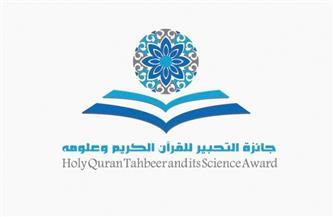 «التحبير» جائزة إماراتية للقرآن وعلومه.. تعرف على شروط المسابقة وقيمة الجوائز
