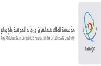 السعودية تطلق أول مبادرة من نوعها لاكتشاف ورعاية الموهوبين العرب
