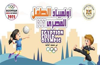 «الشباب والرياضة» تطلق مسابقة لاختيار شعار وتميمة أولمبياد الطفل المصري