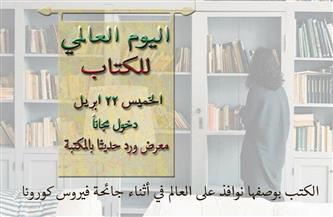 مكتبة مصر الجديدة تشارك المكتبات العالمية في الاحتفال باليوم العالمى للكتاب.. غدا