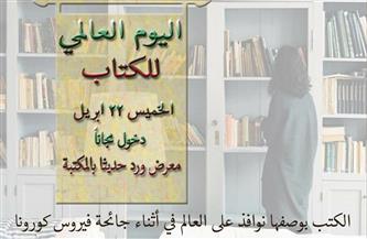 مكتبة مصر الجديدة تشارك المكتبات العالمية في الاحتفال باليوم العالمي للكتاب غدًا