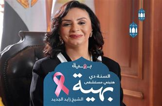 تحت شعار «كل جنيه بهية أولى بيه».. مؤسسة بهية توجه كافة أوجه الدعم لبناء مستشفى الشيخ زايد