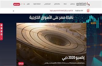 إطلاق الموقع الإلكتروني الجديد للتمثيل التجاري المصري