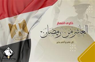تنسيقية شباب الأحزاب تهنئ الشعب المصري بذكرى انتصارات العاشر من رمضان