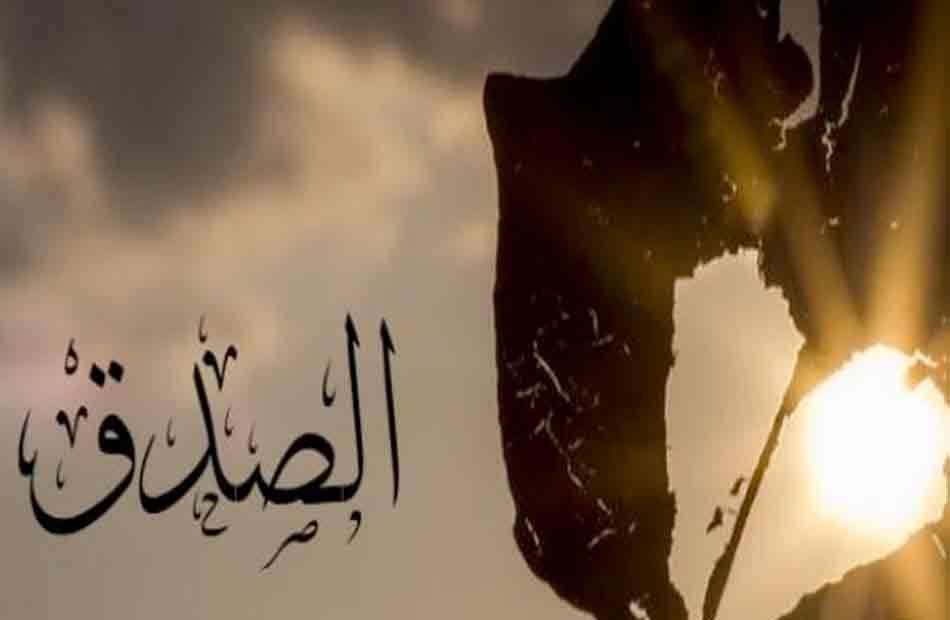 الصدق سيد الأخلاق وصاحب النصيب الأكبر من الشمائل المحمدية