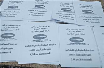 """""""مستقبل وطن الطالبية"""" يوزع أوراق المراجعة للطلاب في امتحانات أبريل"""