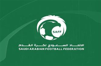 قرار جديد من الاتحاد السعودي لكرة القدم بشأن بطولة خادم الحرمين الشريفين