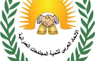 الاتحاد العربي للمجتمعات العمرانية يدعو لإنشاء مجلس أعلى مصري لإعادة إعمار دول الجوار