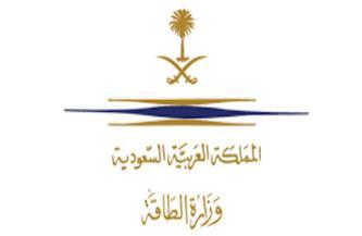 """وزارة الطاقة السعودية: المملكة ستنضم إلى """"منتدى الحياد الصفري"""" لمنتجي النفط والغاز"""