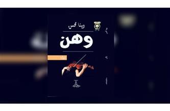 """مناقشة رواية """"وهن"""" للكاتبة دينا محسن بورشة الزيتون.. الأثنين"""