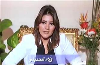 ولاء الحديني تنضم لأكبر برنامج عربي مشترك يبث على شاشات  التليفزيون الرسمي لمصر الأردن والعراق وفلسطين
