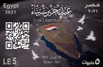 البريد يصدر طابعا تذكاريا بمناسبة الاحتفال بالذكرى التاسعة والثلاثين لتحرير سيناء