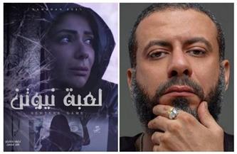 """محمد فراج عن دوره في """"لعبة نيوتن"""": """"متكيف من الشغل مع منى زكي"""""""