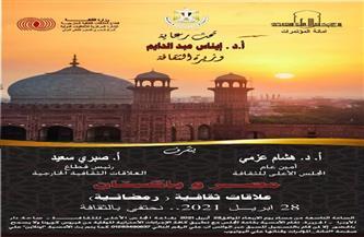 رمضان في مصر وباكستان.. أمسية ثقافية بعد غدٍ الأربعاء