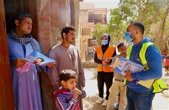 مبادرة «قرية بلا إدمان» لصندوق مكافحة الإدمان تصل 6 محافظات |صور