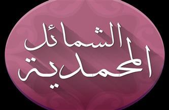 شمائل محمدية.. النبي الشاكر