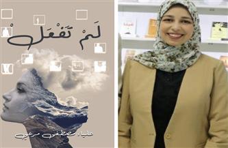 """صدامات الواقع في رواية """"لم تفعلْ"""" للكاتبة علياء مصطفى مرعي"""