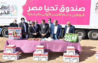 محافظ الشرقية يستقبل قافلة غذائية ضمن حملة «أبواب الخير»   صور