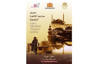 دار الكتب والوثائق تقيم معرضا لمساجد مصر الخديوية