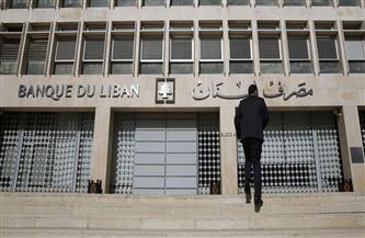 مصرف لبنان المركزي: منصة التداول بالنقد الأجنبي ستنطلق الأسبوع المقبل