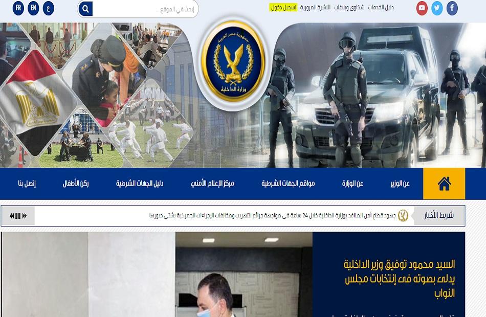 طريقة استخراج تصاريح العمل عبر خدمات وزارة الداخلية الإلكترونية   صور