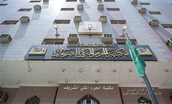 رفوفها تضم أكثر من 70 ألف عنوان.. تعرف على كنوز مكتبة الحرم المكي الشريف