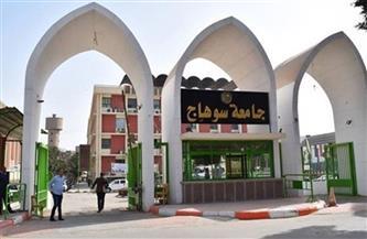 14 أستاذًا بالقائمة النهائية للمرشحين لرئاسة جامعة سوهاج