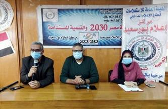 «لقاح كورونا الجديد والحماية من الفيروس القاتل» في ندوة لإعلام بورسعيد  صور