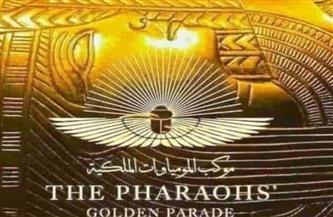 مصر تبهر العالم.. المصريون بالخارج يفخرون بالموكب الضخم لنقل المومياوات الملكية | صور