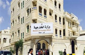 اليمن يؤكد دعمه المطلق ووقوفه التام مع قرارات العاهل الأردني لحفظ الأمن والاستقرار