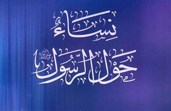 """""""نساء حول النبي"""".. تعرف على سيرة السيدة فاطمة"""