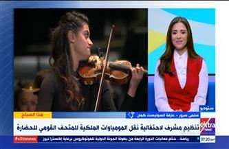 عازفة السوليست تسرد تفاصيل عزفها المنفرد أمام الرئيس السيسي في احتفالية نقل المومياوات | فيديو