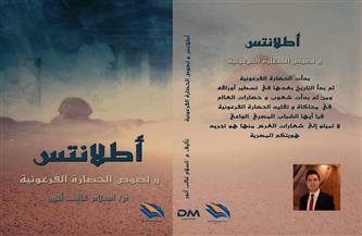 «أطلانتس ولصوص الحضارة الفرعونية» في كتاب جديد لإسلام غالب