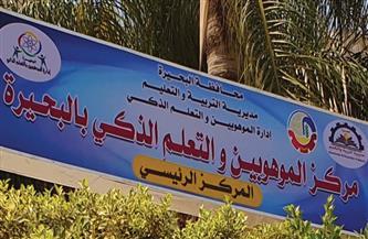 """""""التعليم"""" تعلن افتتاح مركز الموهوبين والتعلم الذكي الرئيسي بمحافظة البحيرة"""